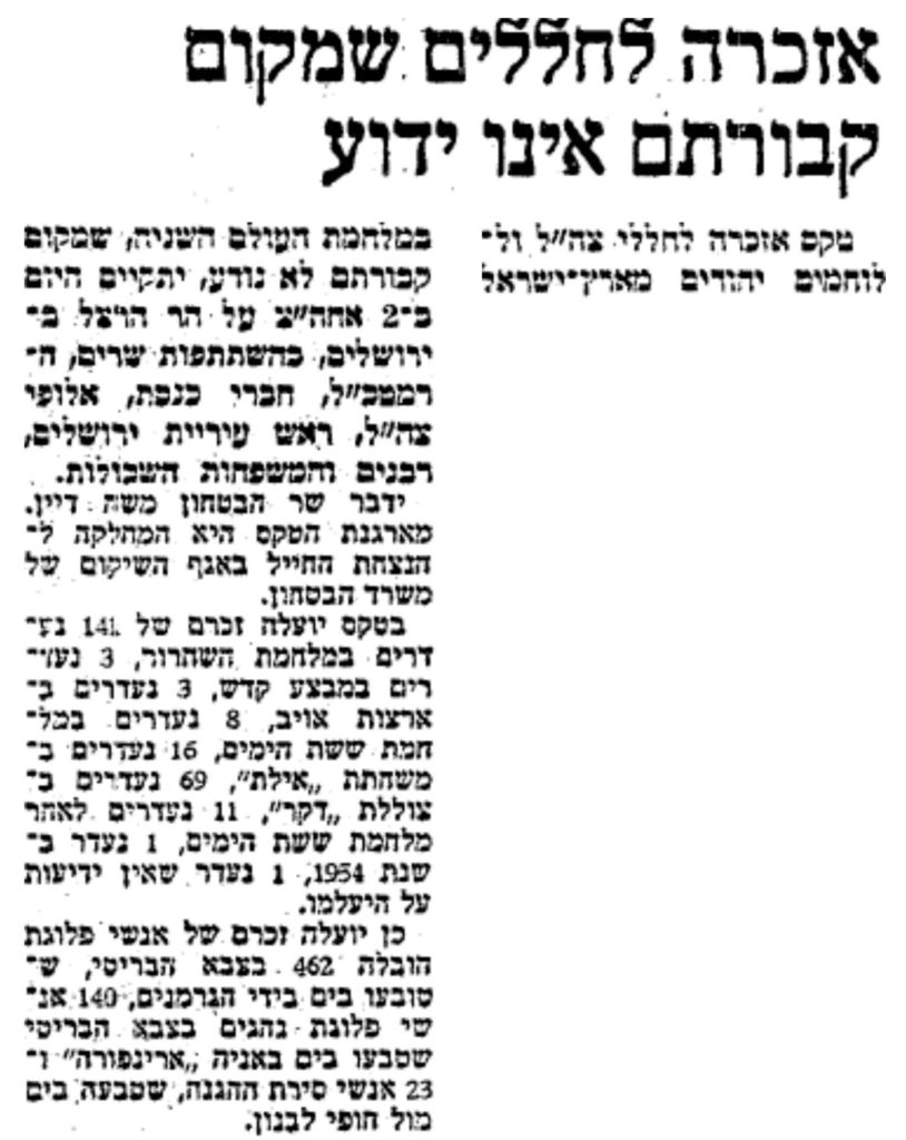 davar-1973-03-11-historical-jewish-press-of-the-nli-and-tau