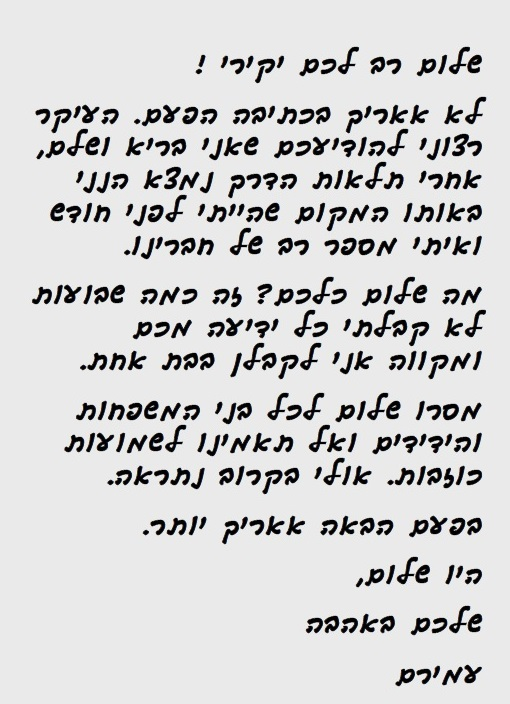 letter-from-amiram-ben-zvi-pal-551